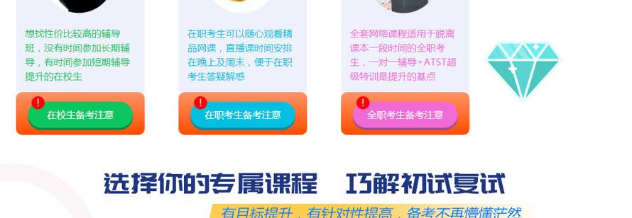 北京海文线上钻石课程,你的考研专属课程