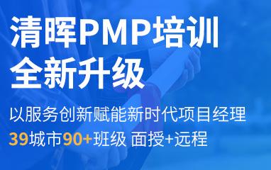 项目管理师pmp培训