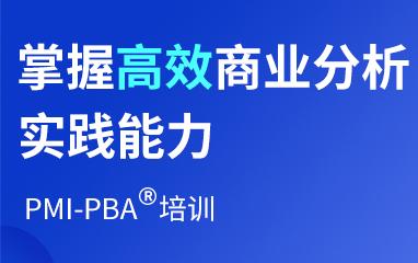 项目管理师PBA培训