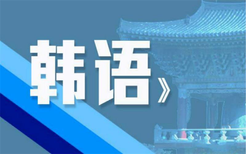 上海韩语专业培训班