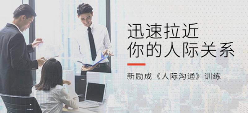 广州人际沟通培训机构