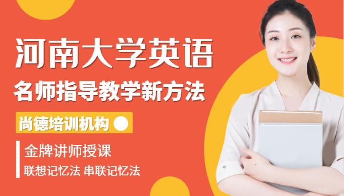 河南大学英语自考本科培训