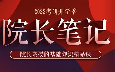 南宁2022考研院长笔记