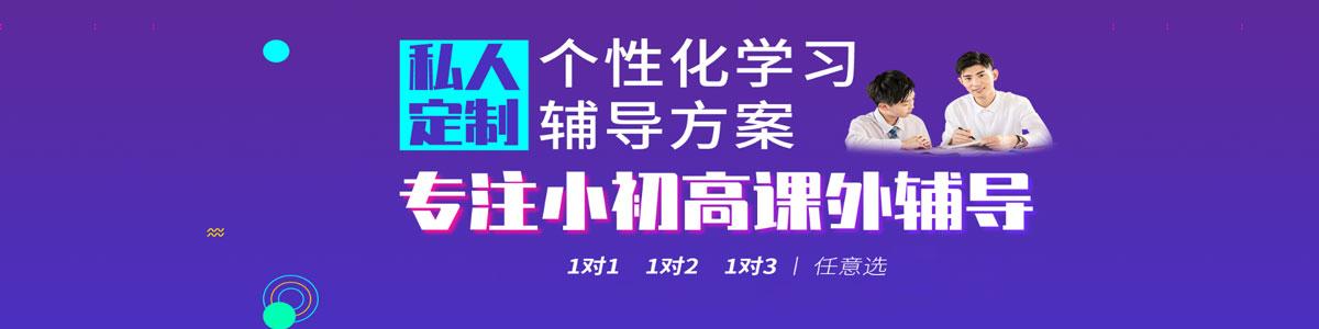 西安秦学教育个性化辅导班