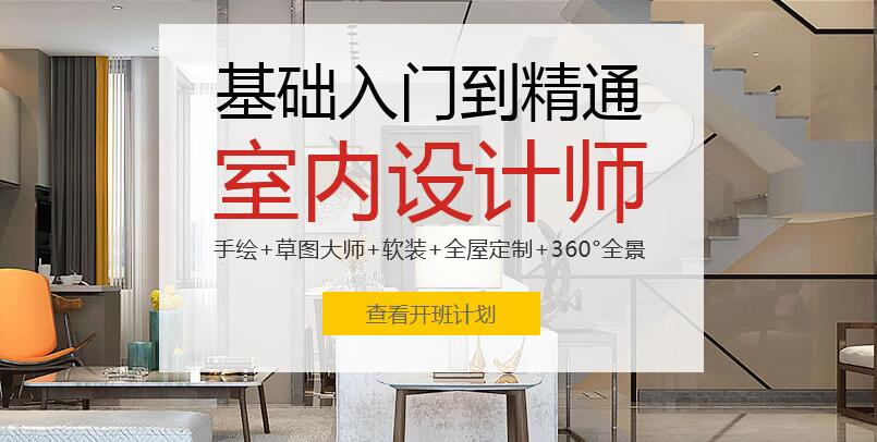 南京室内设计培训课程