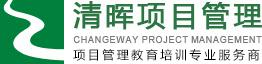 合肥PMP清晖项目管理培训考试中心