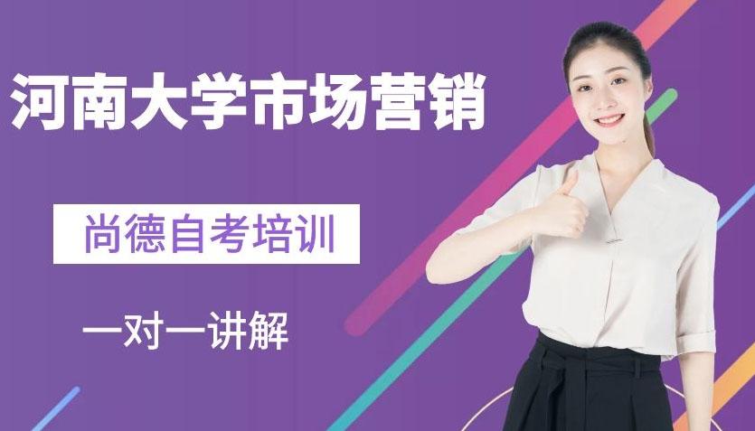河南大学市场营销自考本科培训