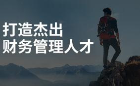 金堂恒企财务管理会计培训课程
