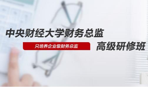 金堂恒企中央财务总监研修班
