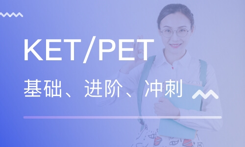 佛山美联KET/PET少儿剑桥英语课程