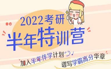 2022半年特训营