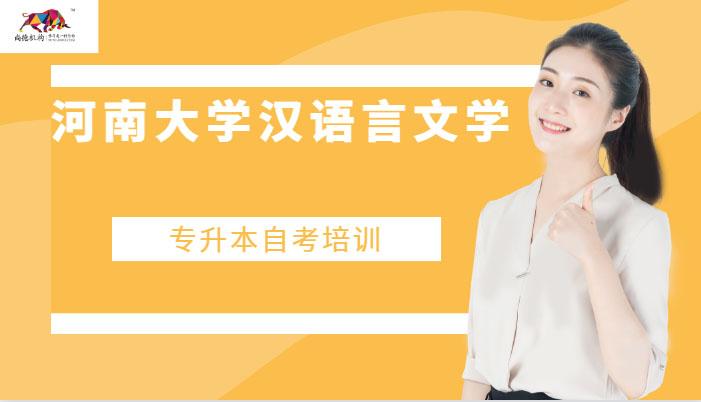河南大学汉语言文学专升本自考