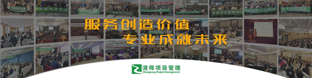 长沙PMP清晖项目管理培训考试中心