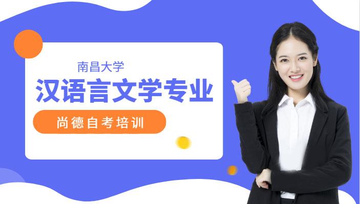 南昌大学汉语言文学自考本科培训