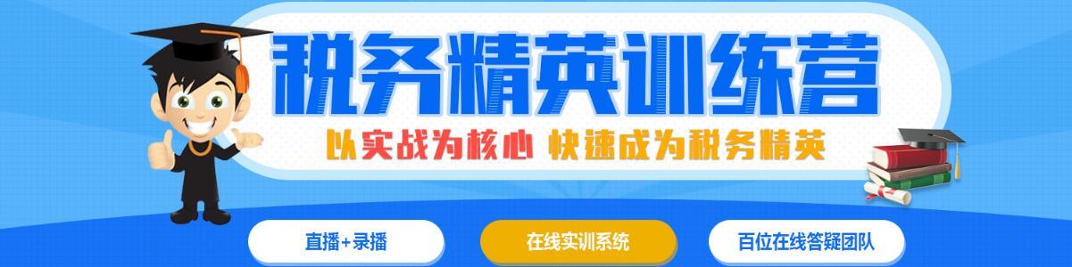 上海徐汇区税务精英训练营
