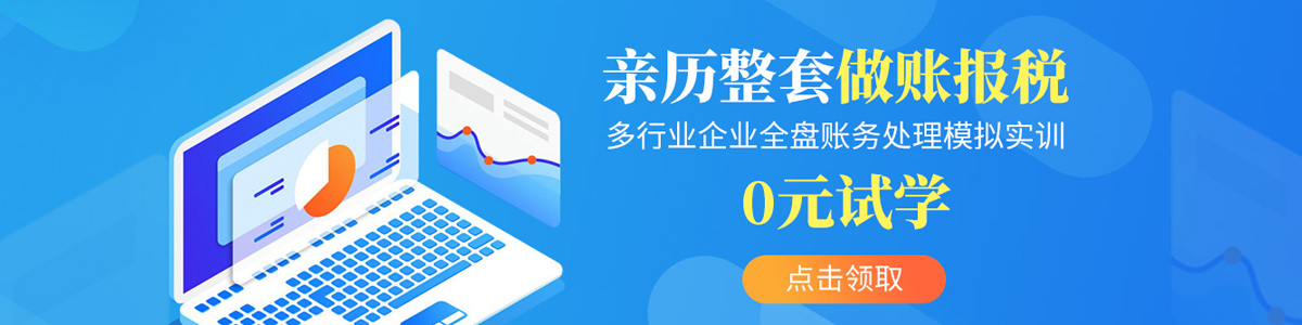 上海普陀区会计做账报税模拟实训