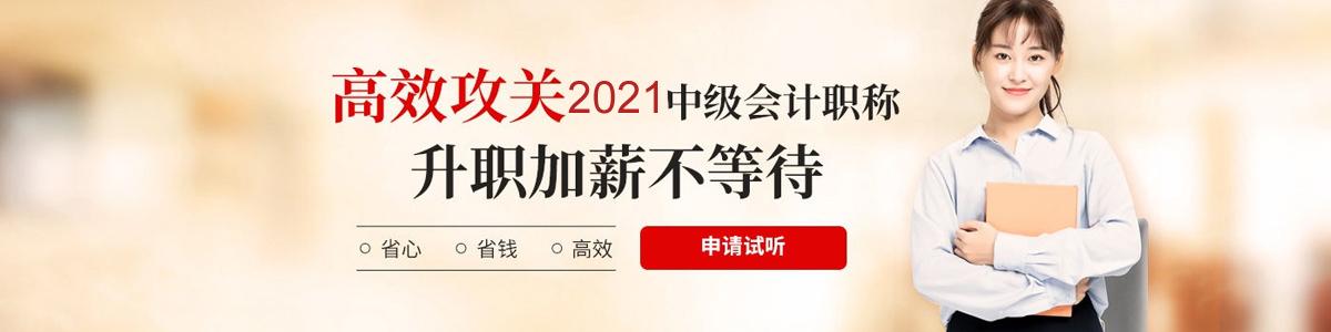 2021上海長寧區仁和中級會計職稱培訓班