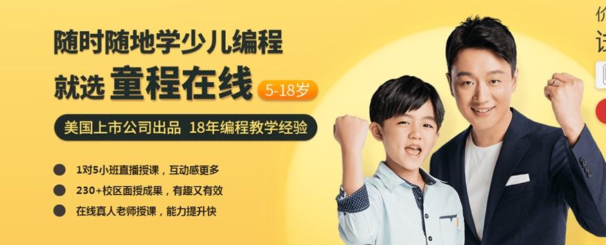 童程在線少兒編程網課-惠州
