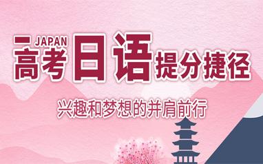 苏州高考日语课程