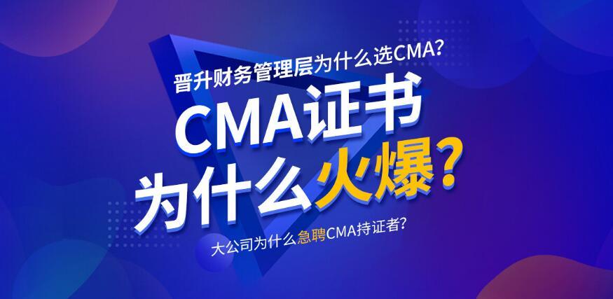 上海杨浦区仁和CMA_美国注册管理会计师培训