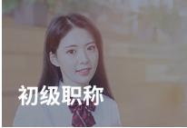 上海長寧區初級會計職稱培訓課程