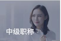 2021年上海長寧區仁和中級會計職稱培訓