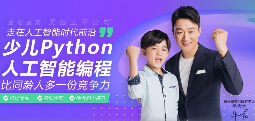 惠州少兒Python人工智能編程寒假班
