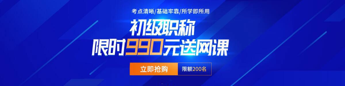 2021年上海徐汇区会计初级职称考证培训班