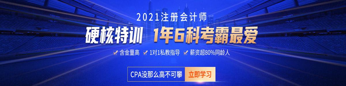 2021年上海长宁区仁和注会培训