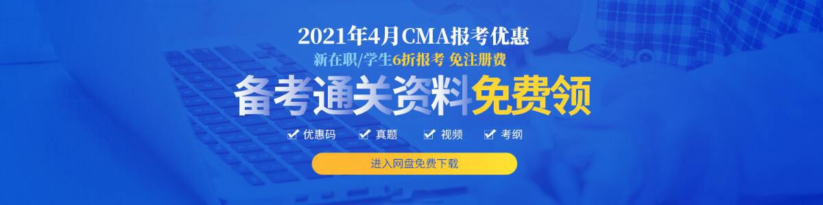 2021年CMA考证报考优惠