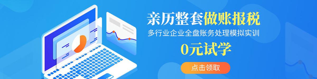 上海长宁区做账报税培训