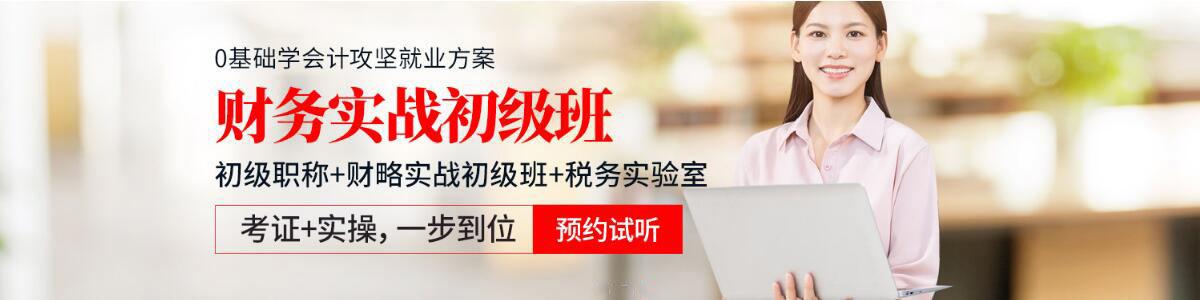 上海長寧區仁和會計實操與考證培訓
