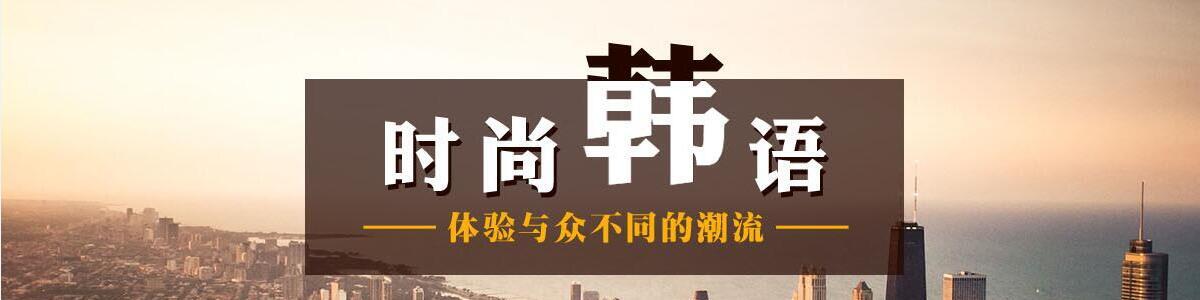 广州快乐国际小语种培训中心
