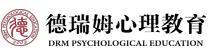 上海德瑞姆心理咨询师教育培训中心