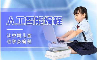东莞人工智能编程