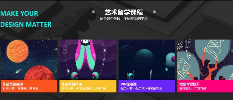 杭州视觉传达艺术留学培训哪家好