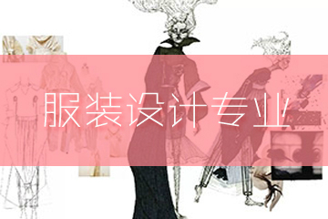 杭州服装设计留学机构哪个好