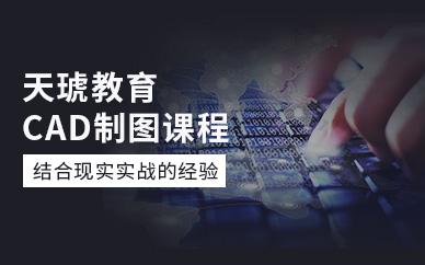 深圳CAD制圖精品班培訓