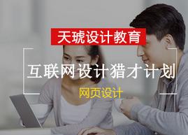 成都网页设计就业培训