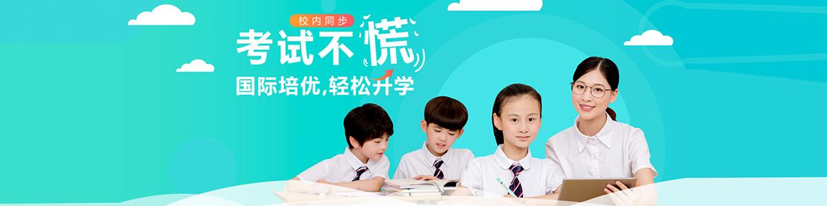 北京学为贵青少英语横幅