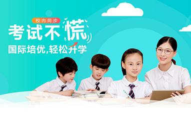北京学为贵青少儿英语培训