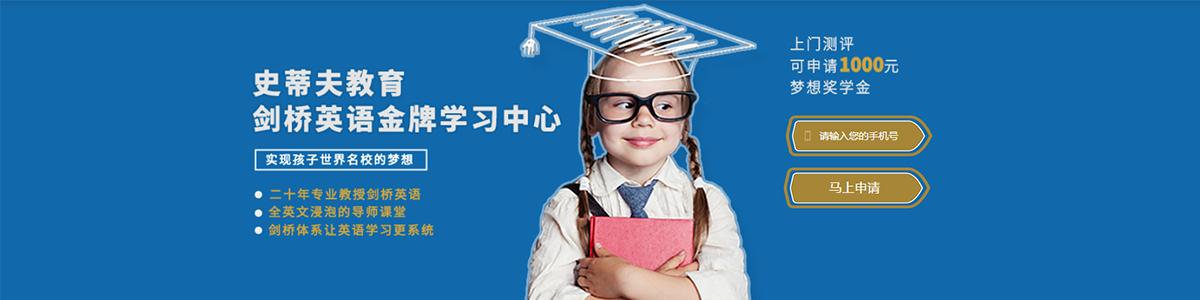 北京史蒂夫教育青少英语学校