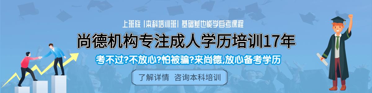 昆山尚德自考专科提升培训中心