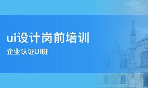 深圳UI设计培训