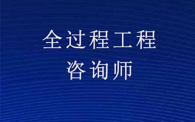 2021年重庆江北全 过程工程咨询师培训中心