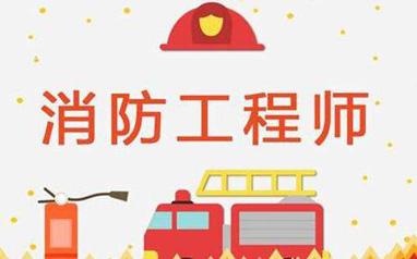 长沙2021一级消防工程师培训班