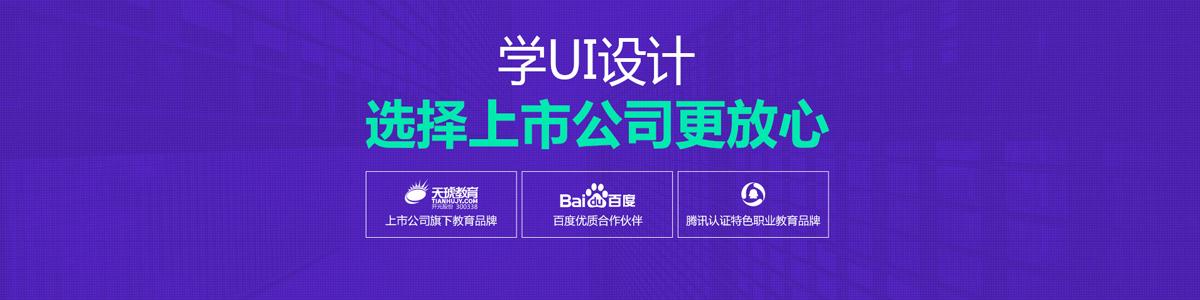 襄阳ui设计学校