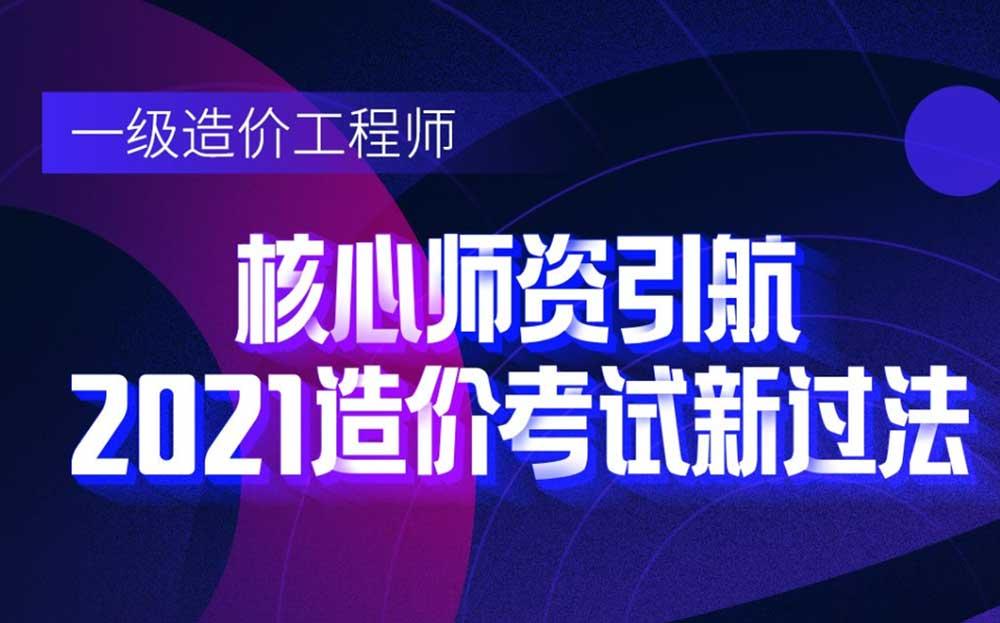 中山2021一级造价工程师培训