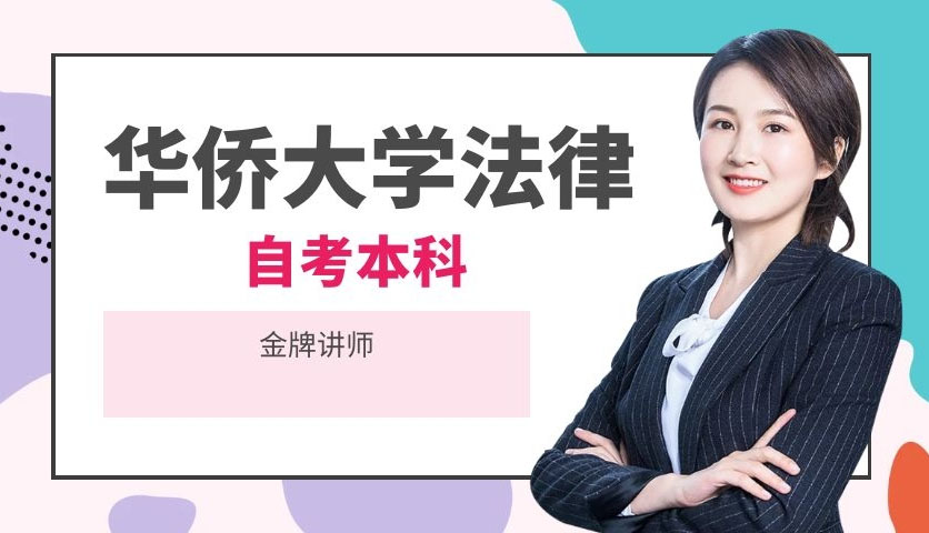 华侨大学法律自考本科培训