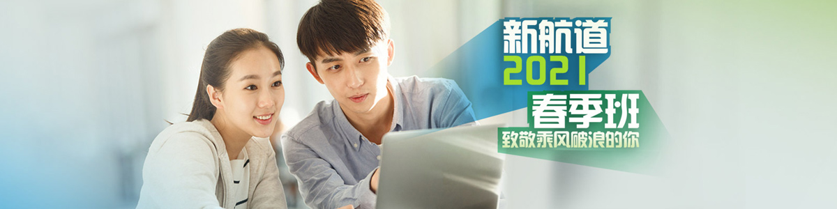 济南新航道学校2021年春季班招生简章
